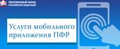 ПФР - электронные сервисы